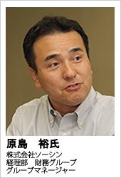株式会社ソーシン 経理部 財務グループ グループマネージャー 原島 裕氏