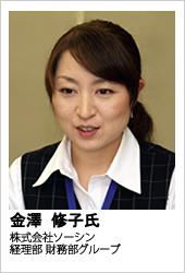 株式会社ソーシン 経理部 財務グループ 金澤 修子氏
