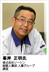 株式会社ソーシン 総務人事部 人事グループ 峯岸 正明氏