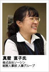 株式会社ソーシン 総務人事部 人事グループ 真壁 直子氏