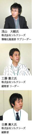 株式会社ソルクシーズ_003