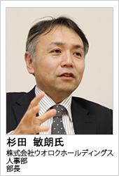 株式会社ウオロクホールディングス 杉田 敏朗氏