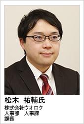株式会社ウオロク 松木 祐輔氏