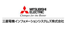 三菱電機インフォメーションシステムズ(株)