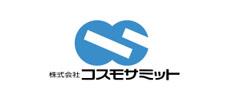 (株)コスモサミット