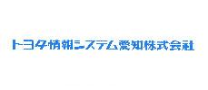 トヨタ情報システム愛知(株)