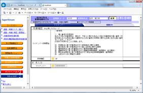 field/HR人事諸届・照会システム - マイナンバー申請画面