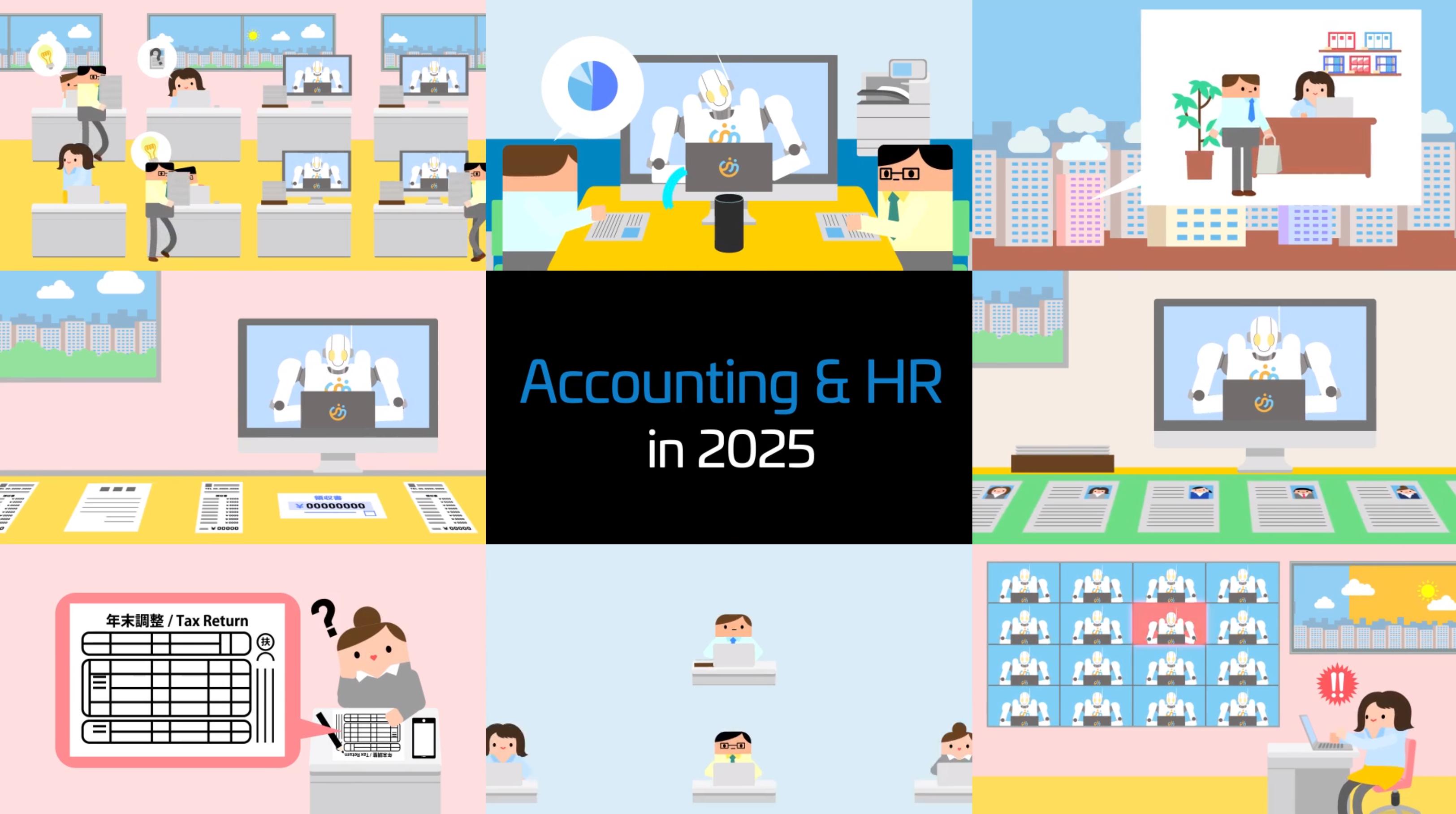 2025年、経理・人事の未来予想図 ~Accounting & HR in 2025~