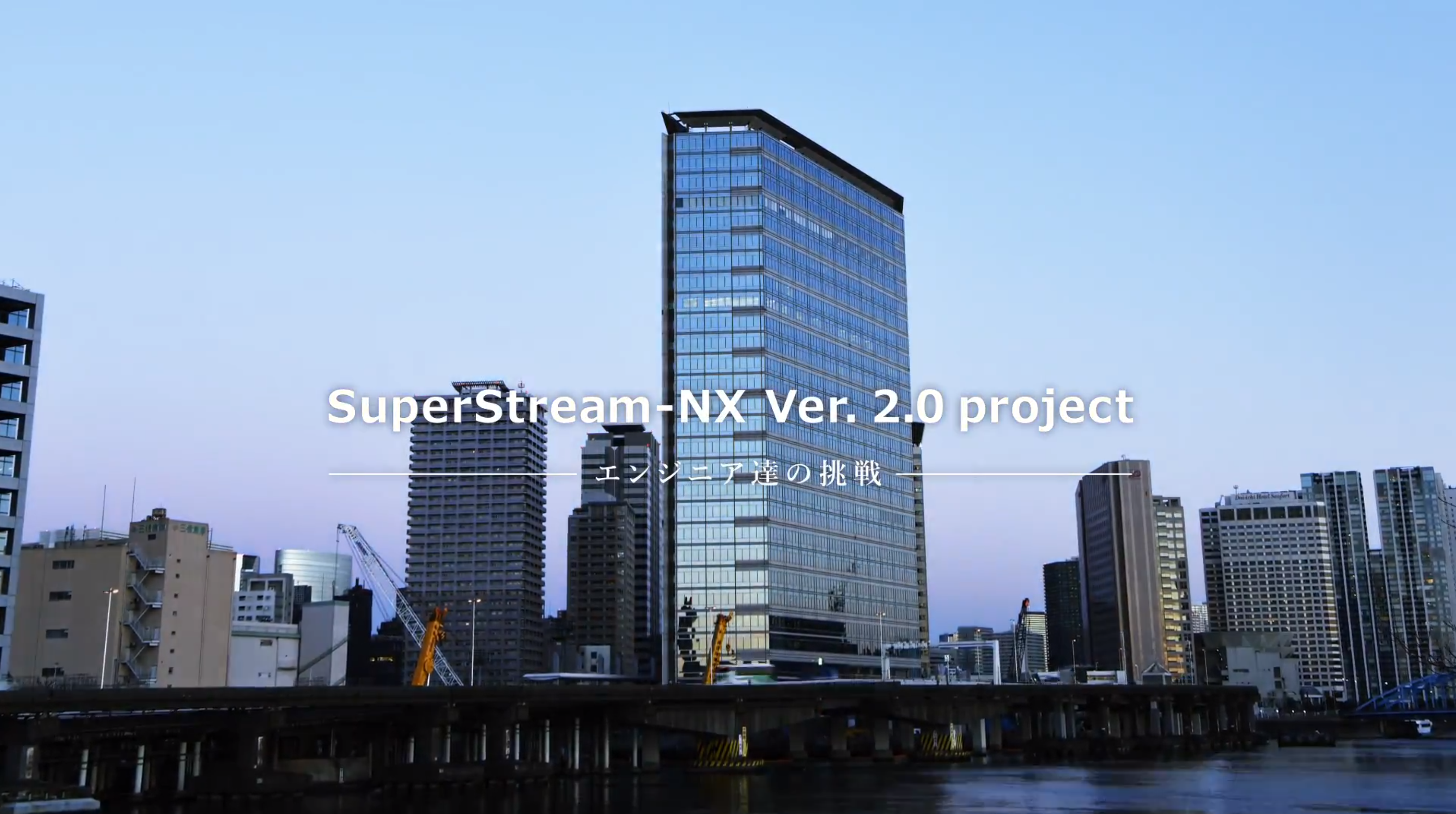 SuperStream-NX Ver.2.0 コンセプト紹介