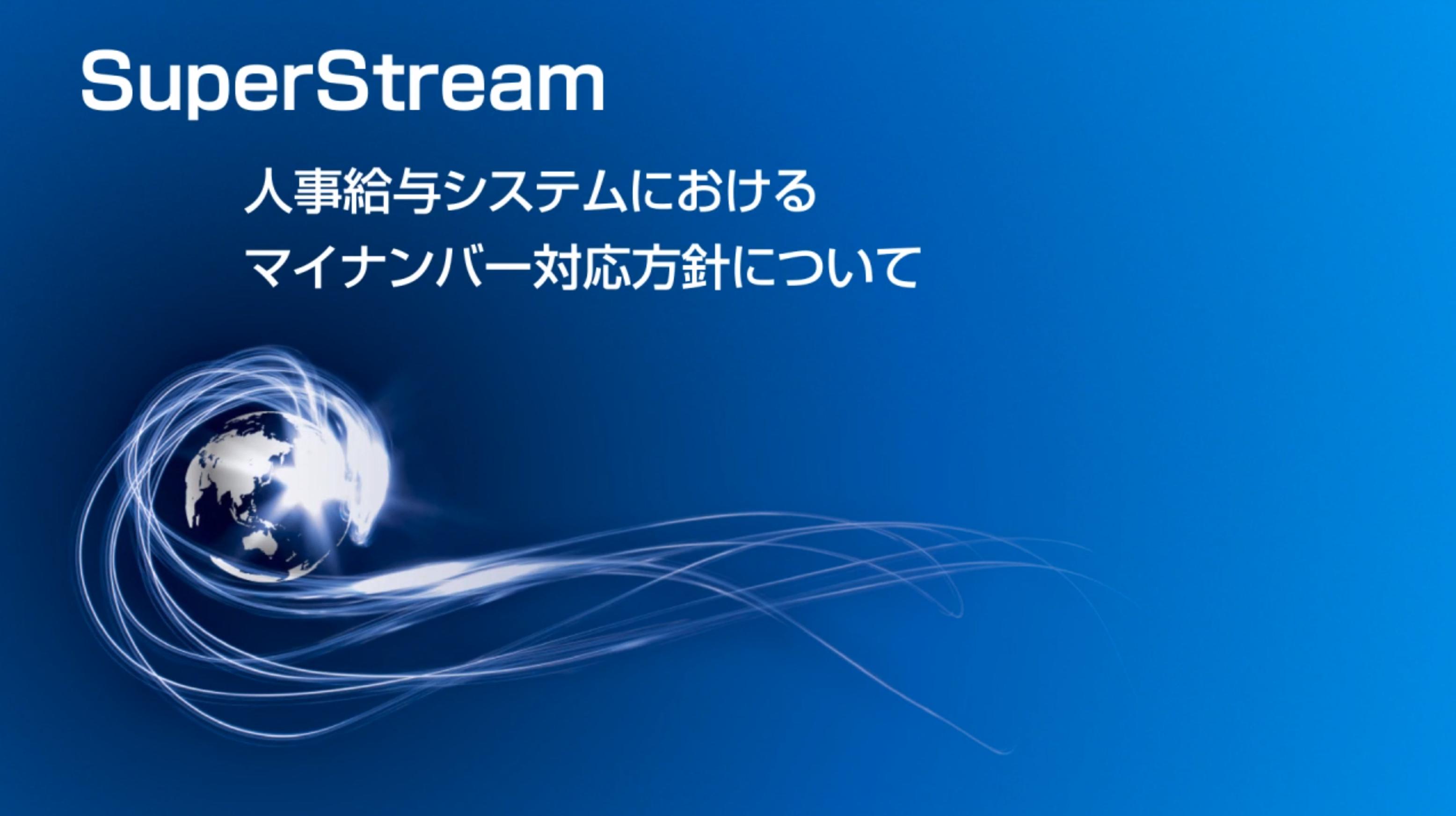 SuperStream人事給与システムにおけるマイナンバー対応方針