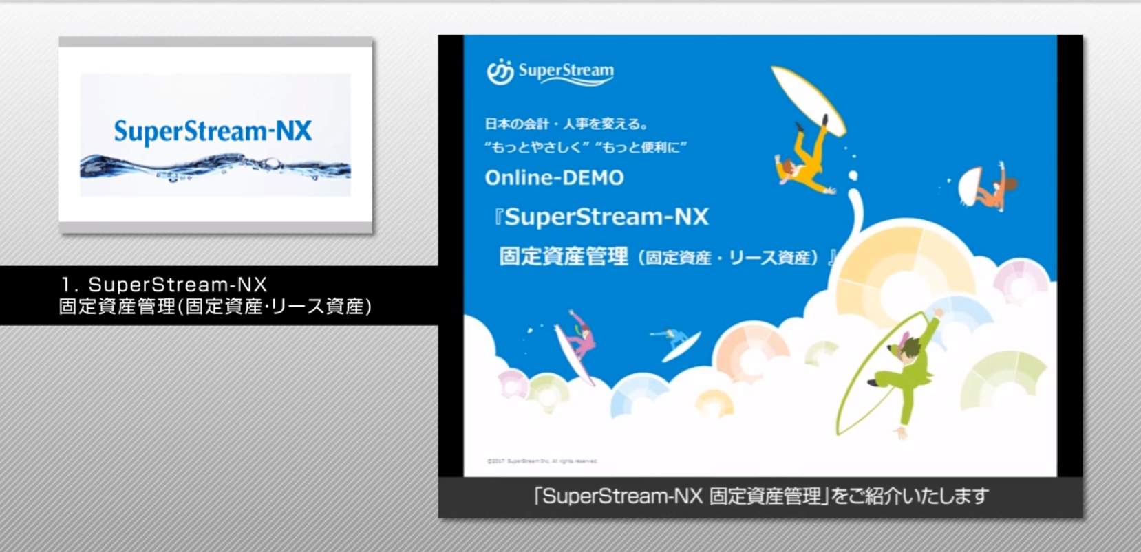 SuperStream-NX Ver.2.0 固定資産管理