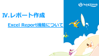 Excel Report機能について