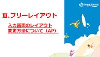 入力画面のレイアウト変更方法について(AP)