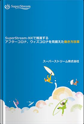 【販促用コンテンツ】SuperStream-NX で推進するアフターコロナ、ウィズコロナを見据えた働き方改革