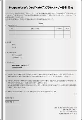 オラクル製品使用許諾(関連会社)
