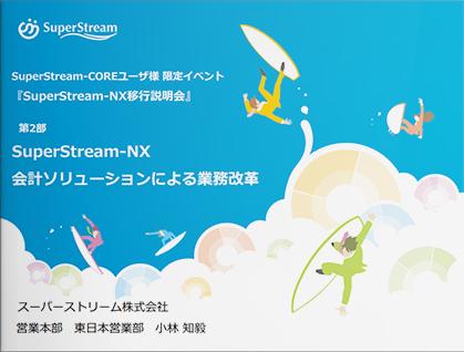 2018年11月_SuperStream-NX移行説明会配布資料_第二部