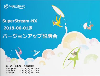 2018年5月_SuperStream-NX V2.1_製品説明会配布資料_第一部01(PDF)