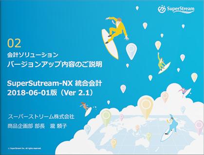 2018年5月_SuperStream-NX V2.1_製品説明会配布資料_第一部02-1(PDF)