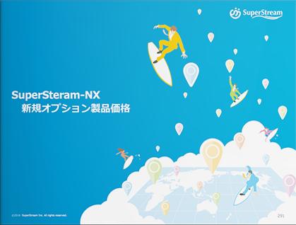2018年5月_SuperStream-NX V2.1_製品説明会配布資料_第三部(PDF)