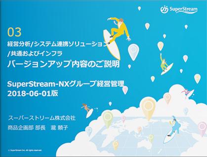 2018年5月_SuperStream-NX V2.1_製品説明会配布資料_第二部03(PDF)