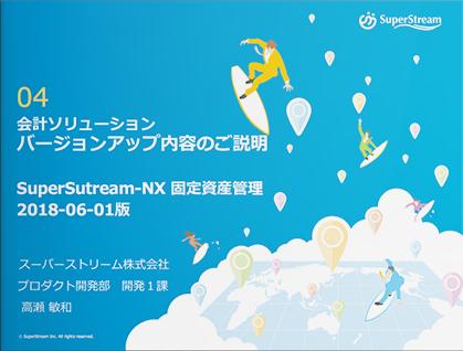 2018年5月_SuperStream-NX V2.1_製品説明会配布資料_第二部04(PDF)