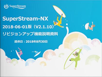 2018年8月30日_SuperStream-NX 2018-06-01版(V2.1.10) リビジョンアップ機能説明資料