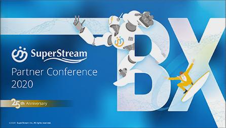 2020年5月20日_第27回SuperStreamパートナー総会資料(第3部)