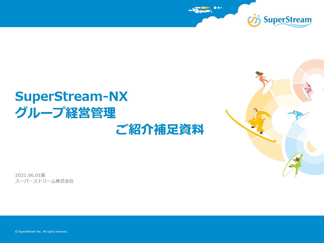 SuperStream-NX グループ経営管理ご紹介補足資料