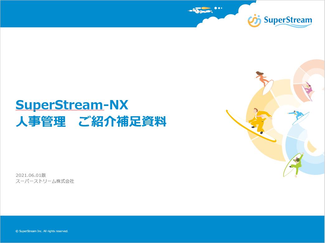 SuperStream-NX 人事管理ご紹介補足資料