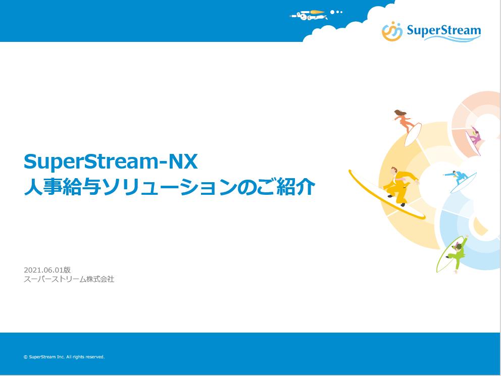 SuperStream-NX 人事給与ソリューションご紹介資料(概要版)