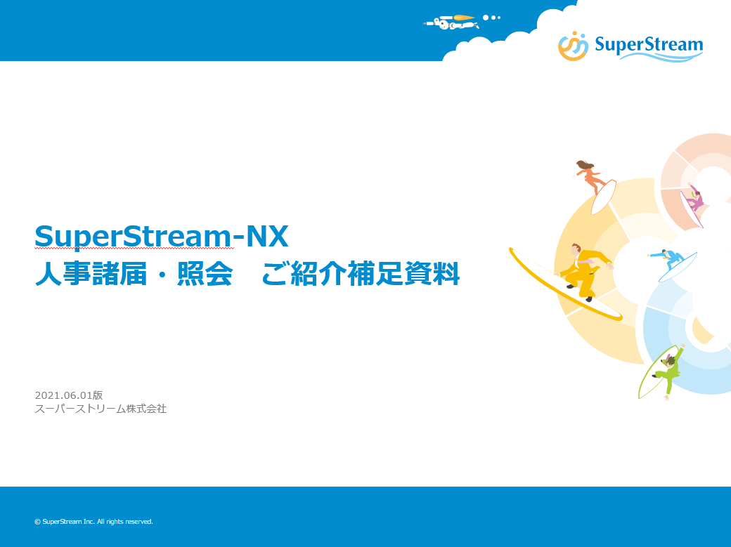 SuperStream-NX 人事諸届・照会 ご紹介補足資料
