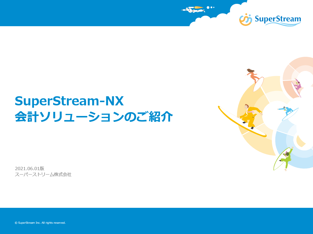 SuperStream-NX 統合会計ソリューションご紹介資料(概要版)