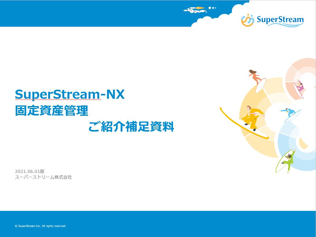 SuperStream-NX 固定資産管理ご紹介補足資料