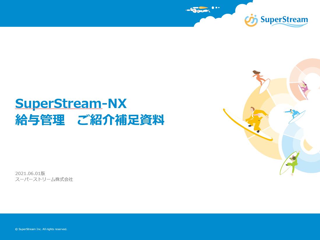 SuperStream-NX 給与管理 ご紹介補足資料