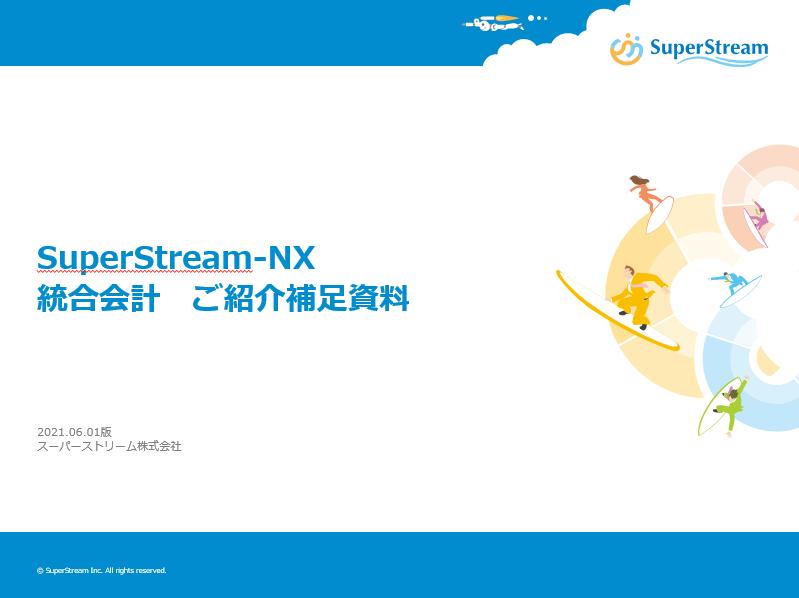 SuperStream-NX 統合会計 ご紹介補足資料