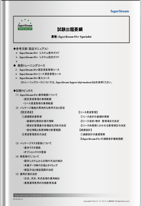 FA+Speciialist試験出題要綱