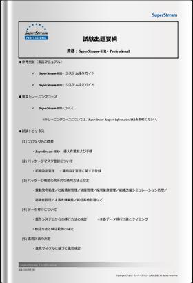 HR+ Professional試験出題要綱