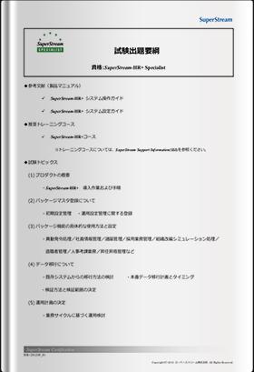 HR+ Specialistl試験出題要綱