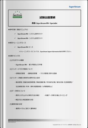 PR+ Specialist試験出題要綱