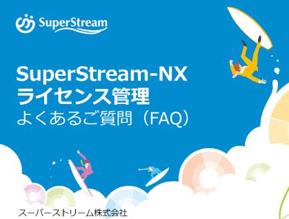 SuperStreamライセンス管理機能_FAQ