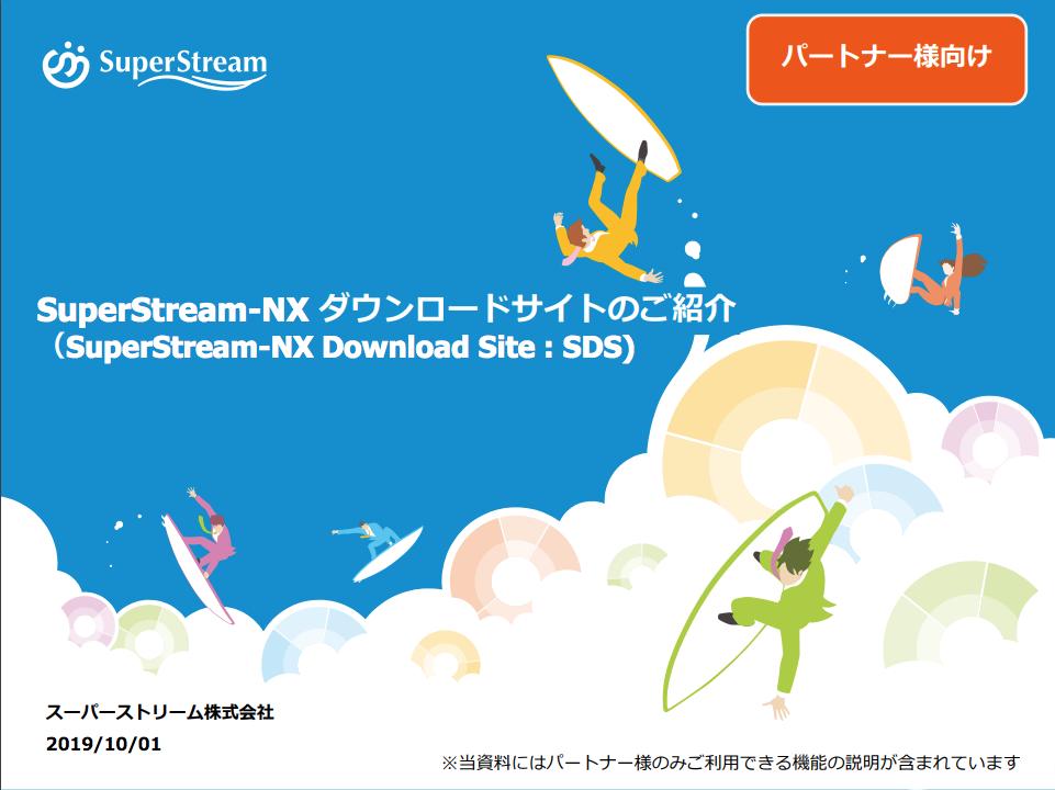 SuperStream-NX ダウンロードサイト(SDS)について【パートナー様向け】