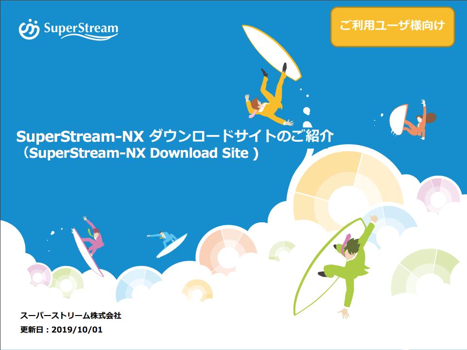 SuperStream-NX ダウンロードサイト(SDS)説明資料【ユーザ様向け】