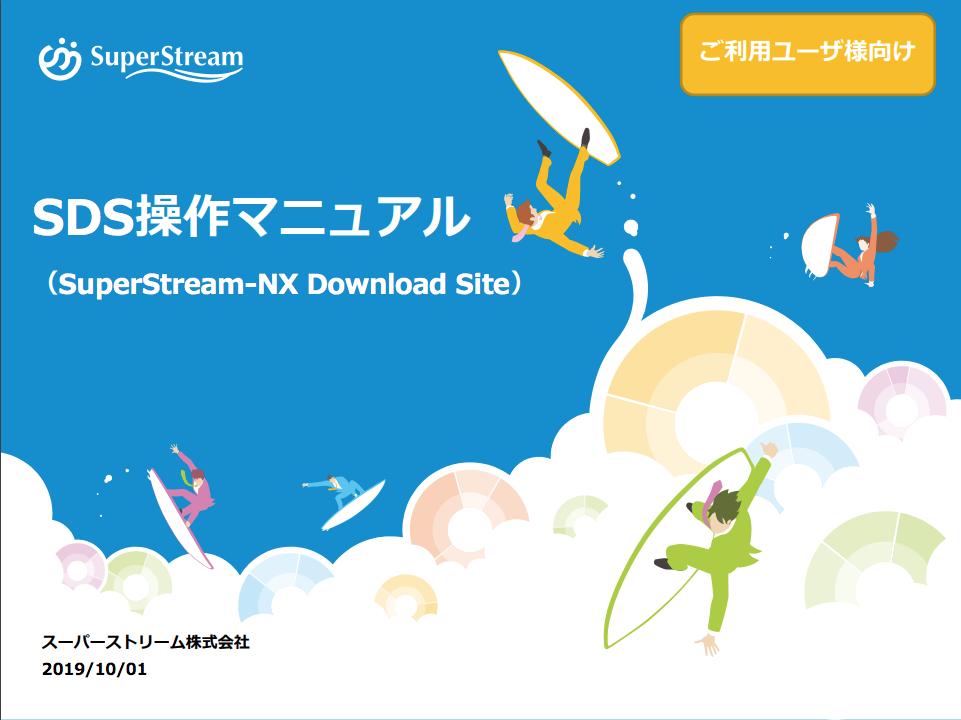 SuperStream-NX ダウンロードサイト(SDS)操作マニュアル