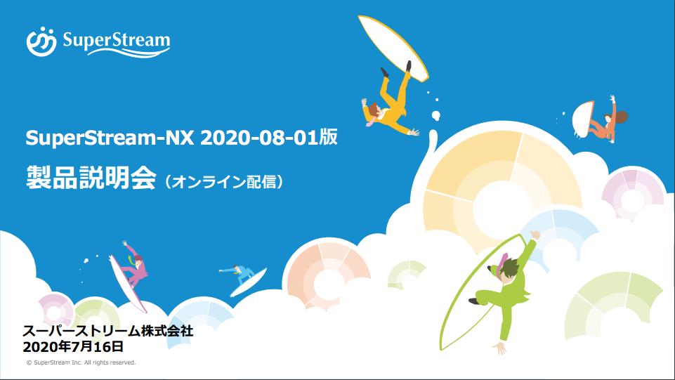 SuperStream-NX_2020-08-01版_製品説明会資料_(第一部)