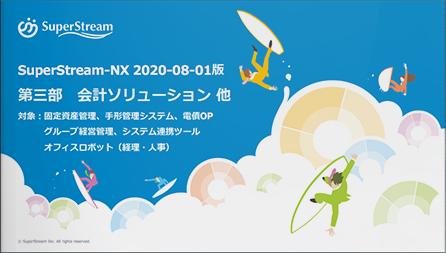 SuperStream-NX_2020-08-01版_製品説明会資料_(第三部)