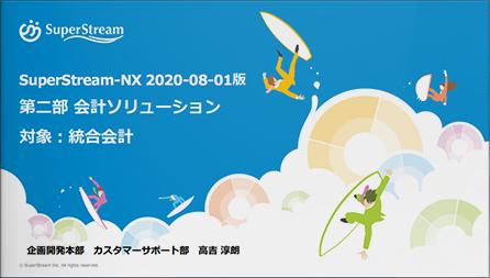 SuperStream-NX_2020-08-01版_製品説明会資料_(第二部)