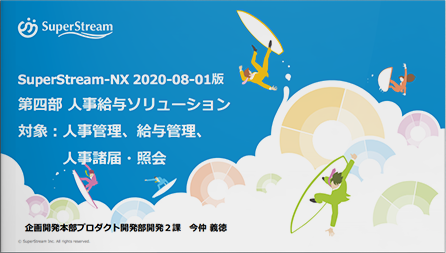 SuperStream-NX_2020-08-01版_製品説明会資料_(第四部)