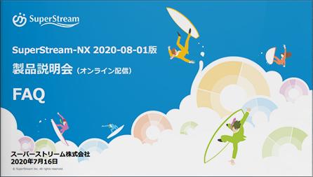 SuperStream-NX_2020-08-01版_製品説明会資料_(FAQ)