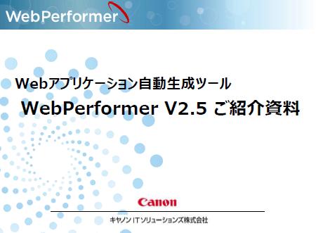 Web Performer V2.5のご紹介