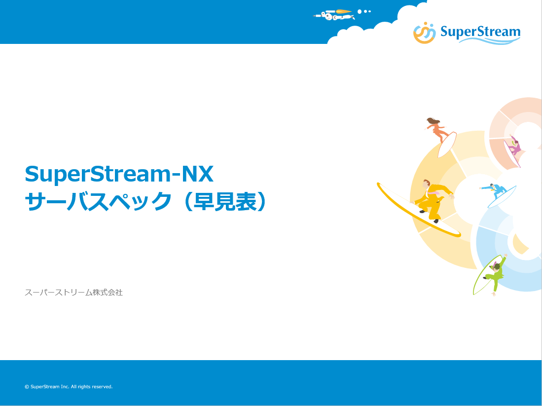 NX会計・人事シリーズのサーバスペック(早見表)